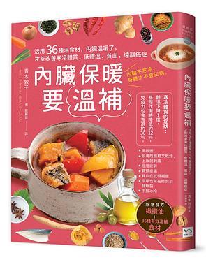 內臟保暖要溫補: 活用36種溫食材, 內臟溫暖了, 才能改善寒冷體質、低體溫、貧血, 遠離癌症 (第2版)