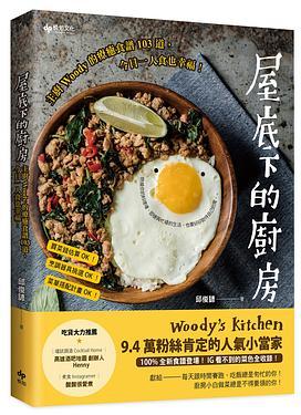 屋底下的厨房:主厨Woody的疗癒食谱103道, 今日一人食也幸福