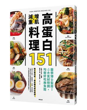 高蛋白增肌減重料理151: 醫學博士監修! 6大食材特調, 均衡好吃無負擔