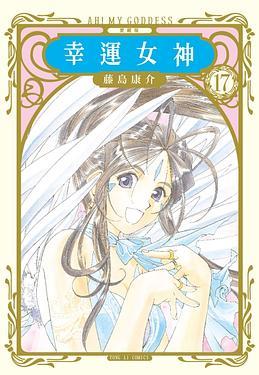 幸運女神愛藏版 17 (首刷附錄版)