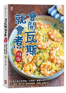 會開瓦斯就會煮 續攤: 跟著大象主廚學做台灣胃最愛料理, 從土雞城、夜市小吃一路吃到居酒屋、涮涮鍋、韓劇名菜!