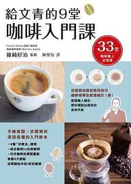 給文青的9堂咖啡入門課
