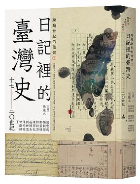 跨越世紀的信號 2: 日記裡的臺灣史 17-20世紀