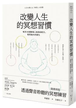 改變人生的冥想習慣: 每天3分鐘練習, 找回自癒力, 看見強大的變化