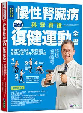慢性腎臟病科學實證最強復健運動全書: 專家群示範指導, 逆轉腎病變, 改善肌少症、提升心肺代謝功能