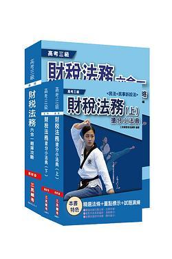 財稅法務套書: 題庫+法典 (2021/高考三級/3冊合售)