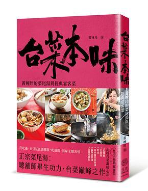 台菜本味: 黃婉玲的菜尾湯和經典宴客菜