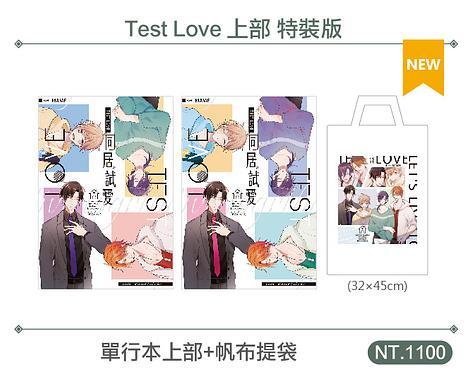 TEST LOVE同居試愛 上部 1-2 (特裝版)