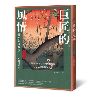 巨匠的風情: 日本名畫散步