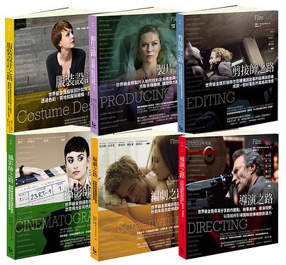 世界電影金獎大師套書: 編劇之路+剪接師之路+導演之路+攝影師之路+製片之路+服裝設計之路 (6冊合售)