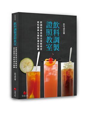 飲料調製證照教室: 飲調丙級技術士技能檢定術科寶典&學科滿分題庫
