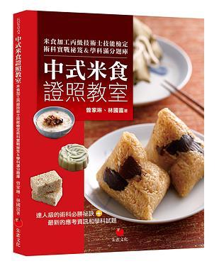 中式米食證照教室: 米食加工丙級技術士技能檢定術科實戰祕笈&學科滿分題庫