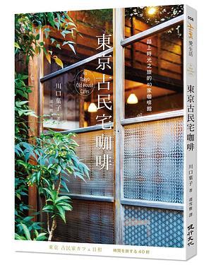 東京古民宅咖啡: 踏上時光之旅的40家咖啡館