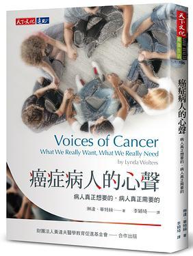 癌症病人的心聲: 病人真正想要的, 病人真正需要的