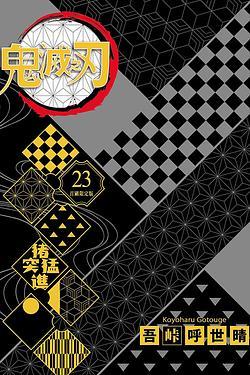 鬼滅之刃 23 (完/首刷限定版)