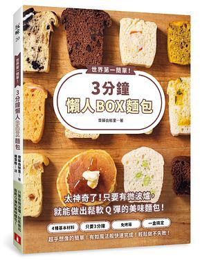 世界第一簡單! 3分鐘懶人Box麵包: 4種基本材料、只要3分鐘、免烤箱、一盒搞定, 只要有微波爐, 就能做出鬆軟Q彈的美味麵包!