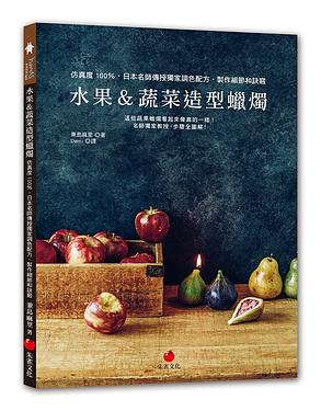 水果&蔬菜造型蠟燭: 仿真度100%, 日本名師傳授獨家調色配方、製作細節和訣竅
