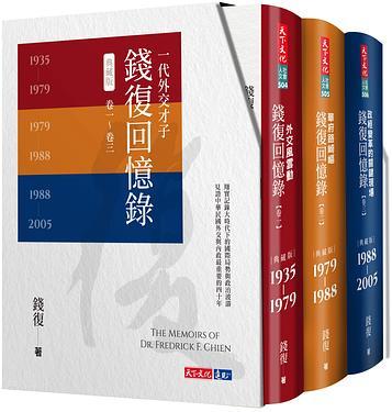 錢復回憶錄典藏版 卷一-卷三 (3冊合售)