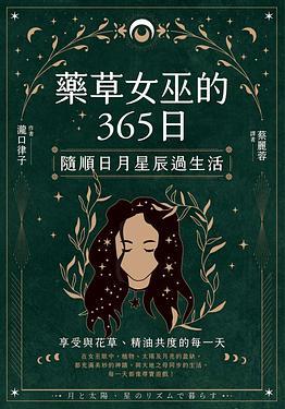 藥草女巫的365日: 隨順日月星辰過生活