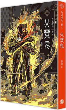 百鬼夜行卷 4: 火焚鬼
