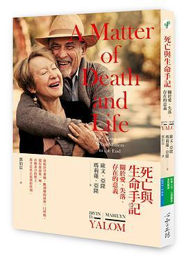死亡與生命手記: 關於愛、失落、存在的意義