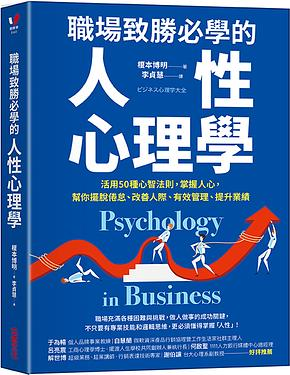 職場致勝必學的人性心理學: 活用50種心智法則, 掌握人心, 幫你擺脫倦怠、改善人際、有效管理、提升業績