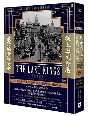 從上海到香港, 最後的金融大帝: 令中共忌憚, 支配近代中國經濟200年的猶太勢力, 沙遜&嘉道理金融王朝