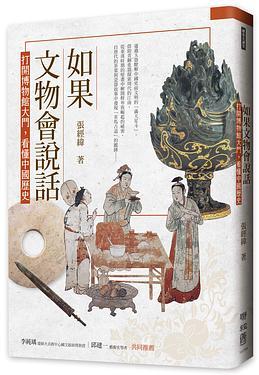 如果文物會說話: 打開博物館大門, 看懂中國歷史