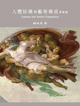 人體結構與藝術構成 (革新版)