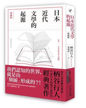 日本近代文學的起源 (典藏版)
