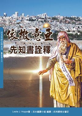 活水聖經詮釋系列 舊約卷十三: 依撒意亞先知書詮釋