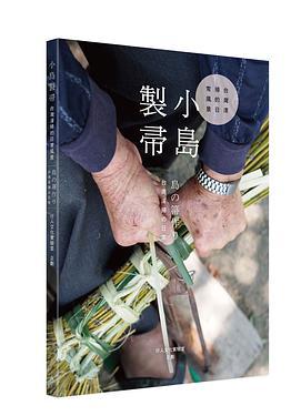 小島製帚: 台灣清掃的日常風景 (首刷限量套組/附掃你個痛快槺榔小掃帚吊飾)