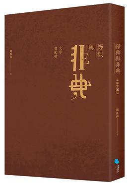 經典與非典: 文學世紀初