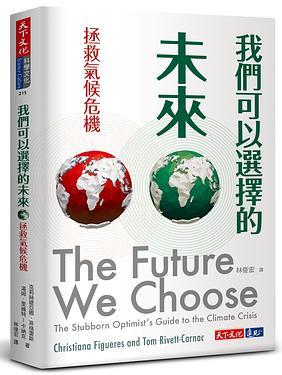 我們可以選擇的未來: 拯救氣候危機