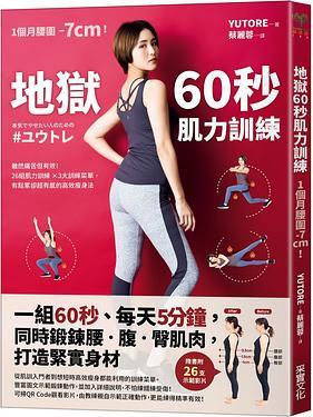 地獄60秒肌力訓練: 一組60秒、每天5分鐘, 同時鍛鍊腰.腹.臀肌肉, 打造緊實身材