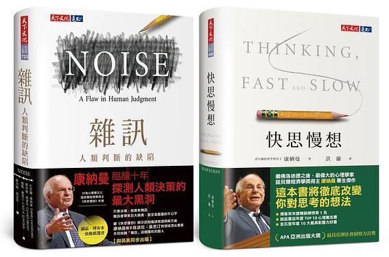 雜訊: 人類判斷的缺陷+快思慢想 (2冊合售)