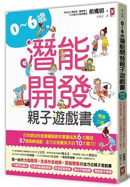 0~6歲潛能開發親子遊戲書: 日本嬰幼兒發展權威教你掌握成長6大階段, 87個訓練遊戲, 全方位培養孩子的10大能力! (暢銷2版)