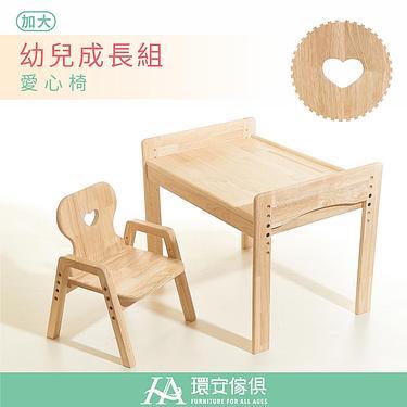 可分段調整、陪孩子成長➤環安傢俱幼兒成長桌椅組