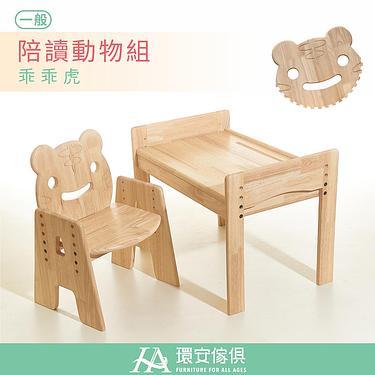 環安傢俱【一般桌】幼兒成長桌椅動物陪讀椅組/一桌一椅/乖乖虎椅