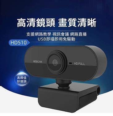 daho 1080P高清視訊內建麥克風鏡頭