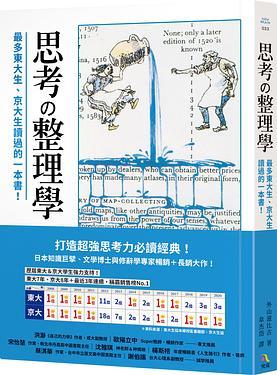 思考整理學: 最多東大生、京大生讀過的一本書!