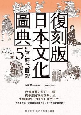 復刻版日本文化圖典 5: 江戶時代圖鑑