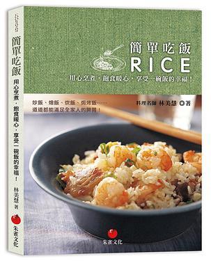 簡單吃飯: 用心烹煮, 飽食暖心, 享受一碗飯的幸福!
