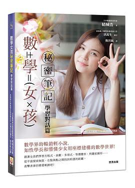 數學女孩秘密筆記: 學習對話篇