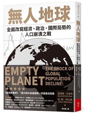 無人地球: 全面改寫經濟、政治、國際局勢的人口崩潰之戰