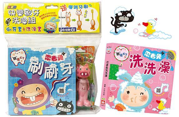 忍者兔快樂刷牙洗澡組: 忍者兔刷刷牙+忍者兔洗洗澡 (附QR Code/彈跳牙刷/2冊合售)