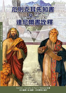 厄則克耳先知書及達尼爾書詮釋