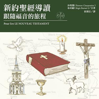 新約聖經導讀: 跟隨福音的旅程