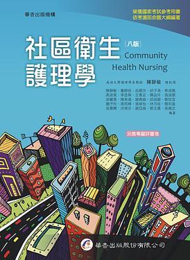 社區衛生護理學 (第8版)