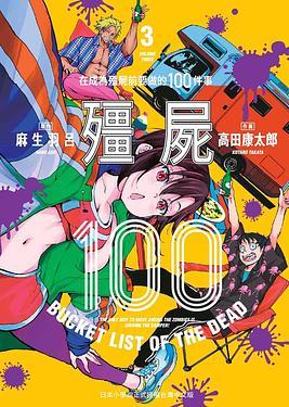 殭屍100: 在成為殭屍前要做的100件事 3